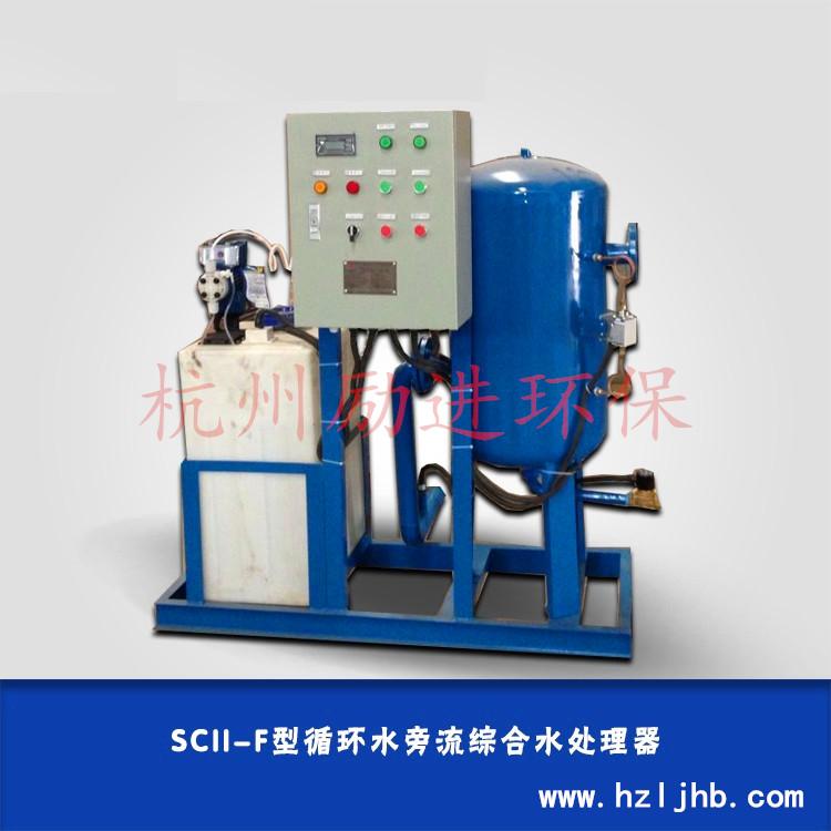 SCII-F型循环水旁流综合水处理器