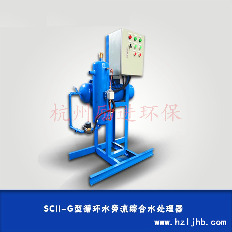 SCII-G型循环水旁流综合水处理器