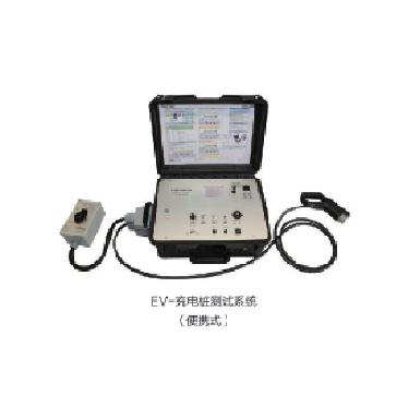 EV-充电桩测试仪