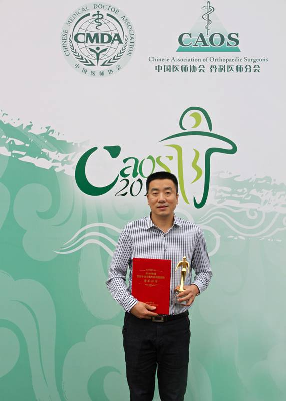 全国十佳骨科医师_我科多人在第七届中国骨科医师年会上获得聘任及荣誉称号-骨科