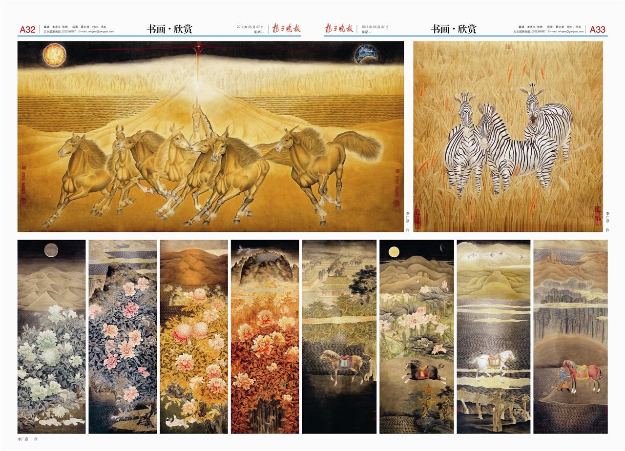 李广彦大师国画之三马系列