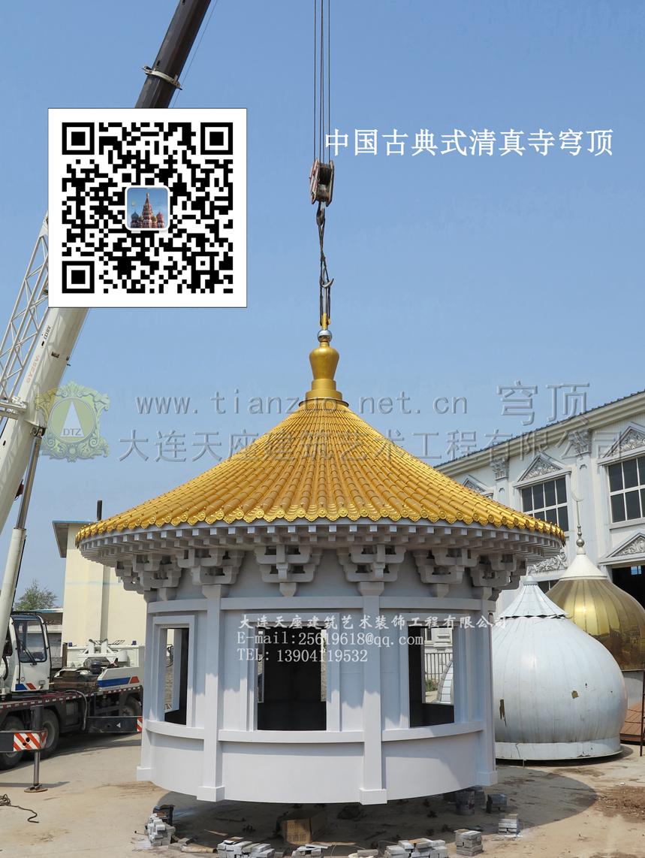 攒尖顶中国古典式天坛祈年殿清真寺穹顶圆顶圆包