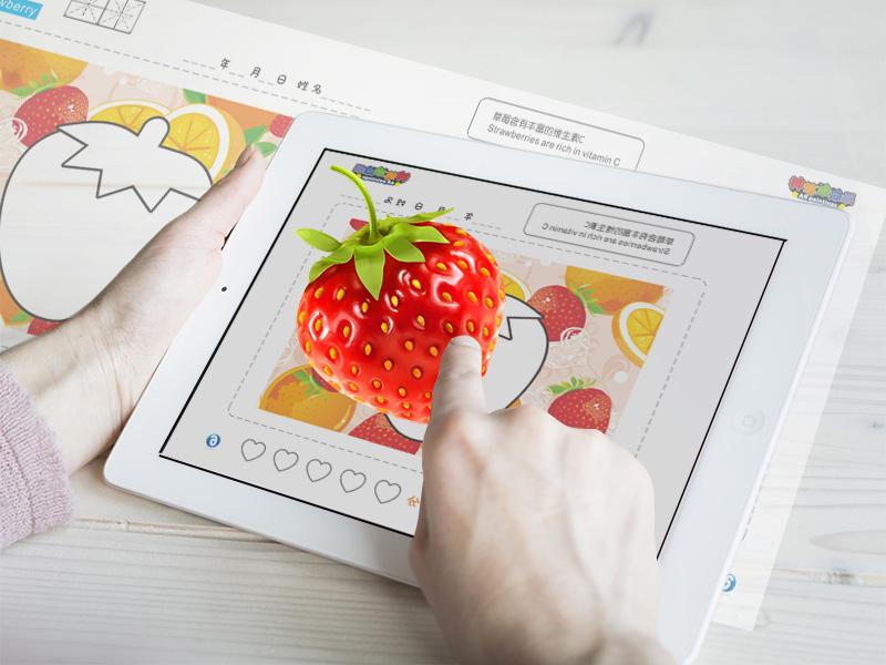 涂涂乐手绘草莓效果
