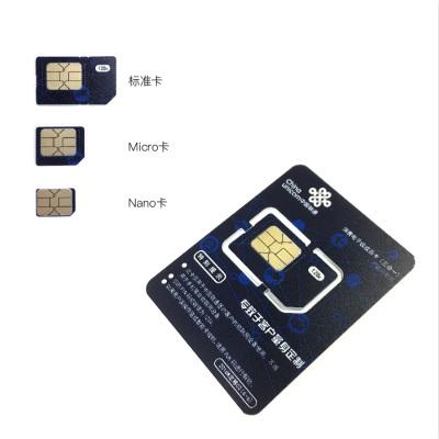 中国联通-物联网卡  50G/12个月