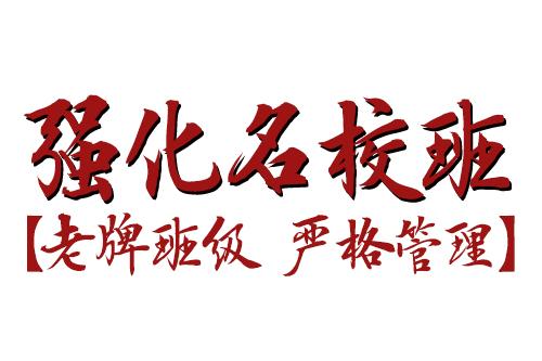 2016年天蕊卓艺强化名校班招生信息
