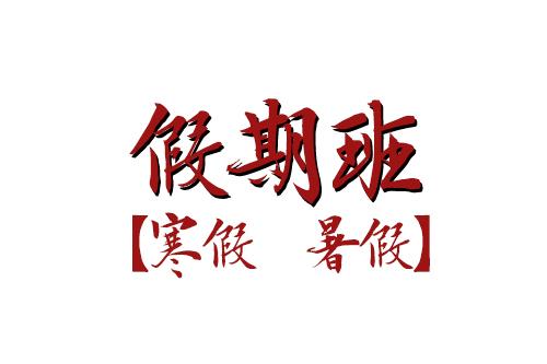 2016年天蕊卓艺假期班招生信息