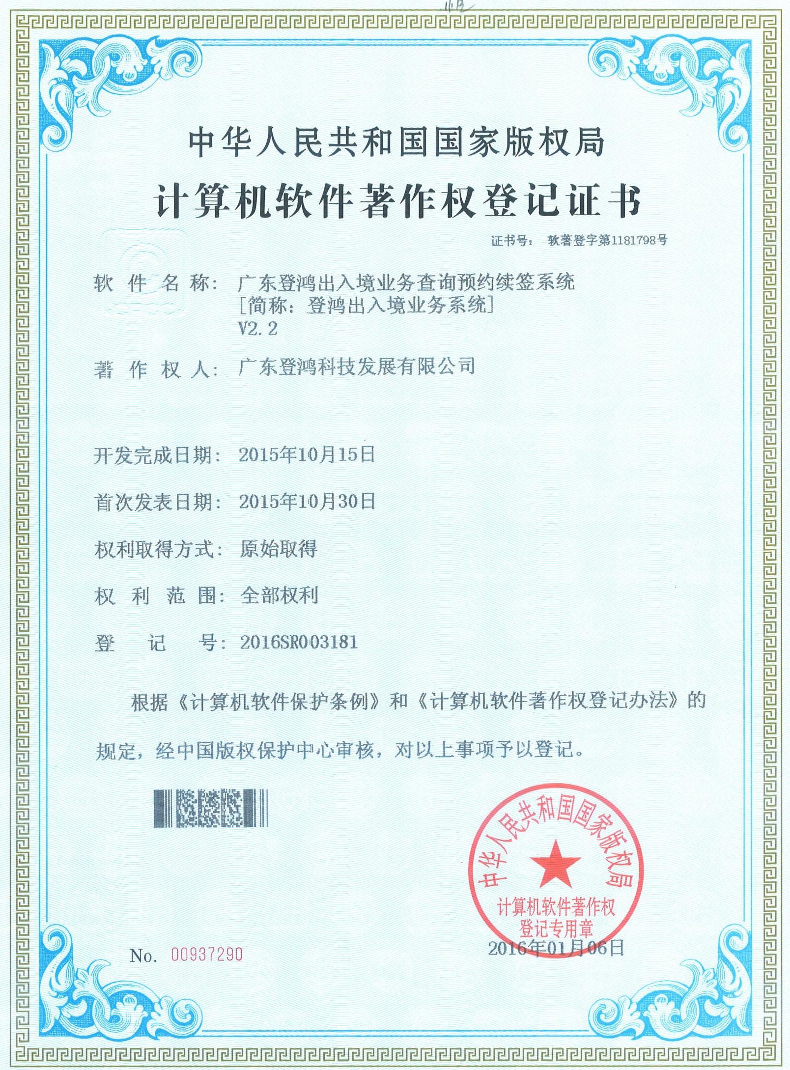 广东登鸿出入境业务查询预约续签系统0106真
