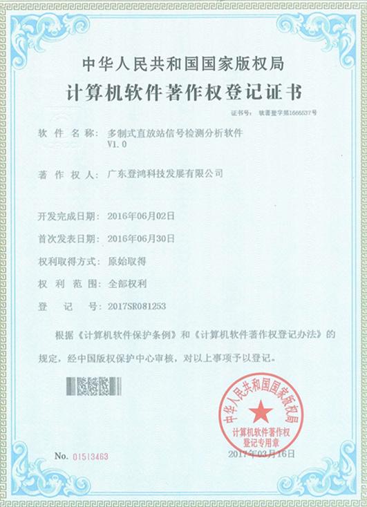 多制式直放站信号检测分析软件著作权登记证书