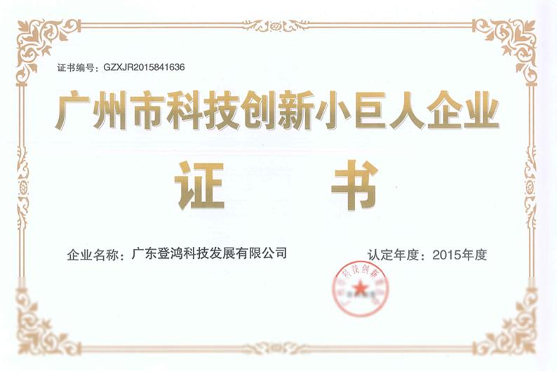 02广州市科技创新小巨人企业证书