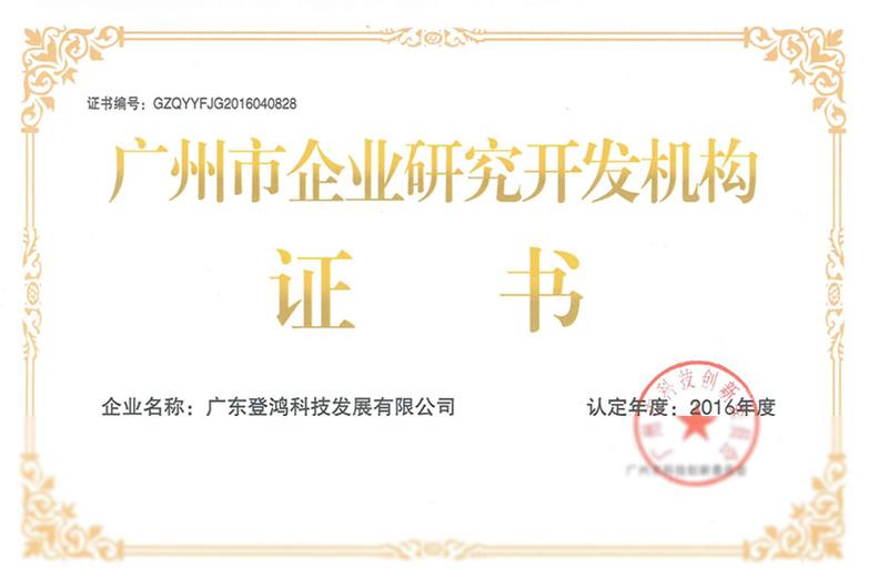 03广州市企业研究开发机构证书