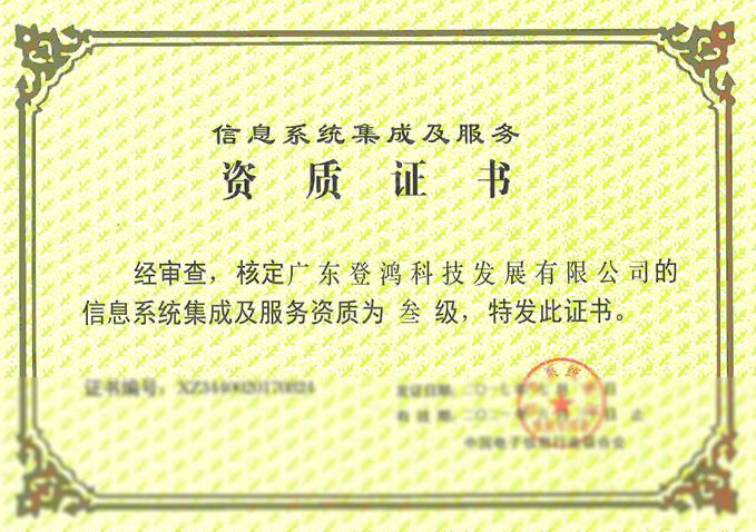 02信息系统集成及服务叁级资质