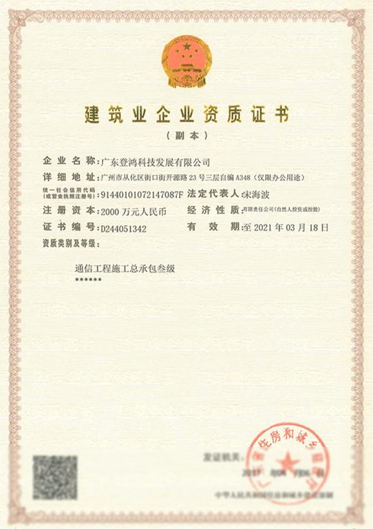 03建筑业企业资质证书