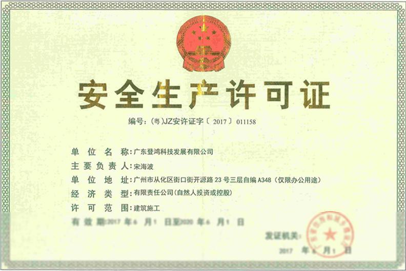 04安全生产许可证