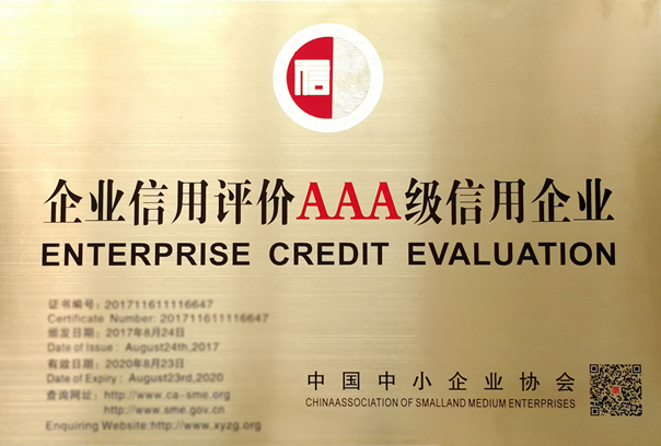AAA信用等级牌匾