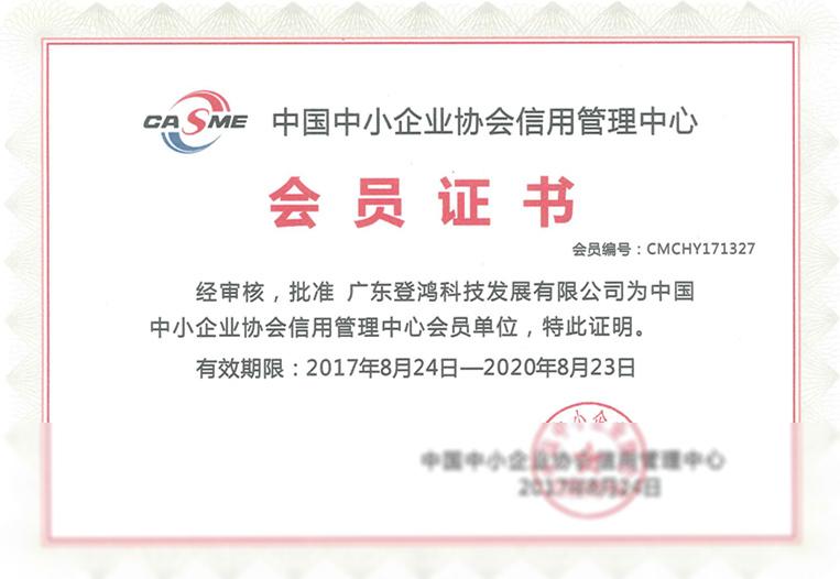中国中小企业协会信用管理中心会员证书