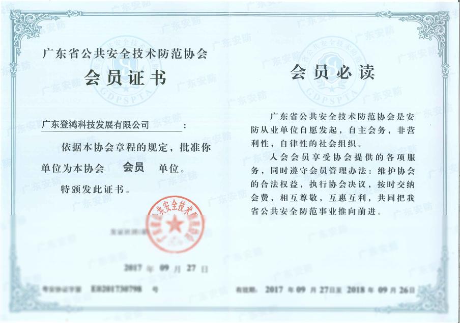 广东省公共安全技术防范协会会员证书