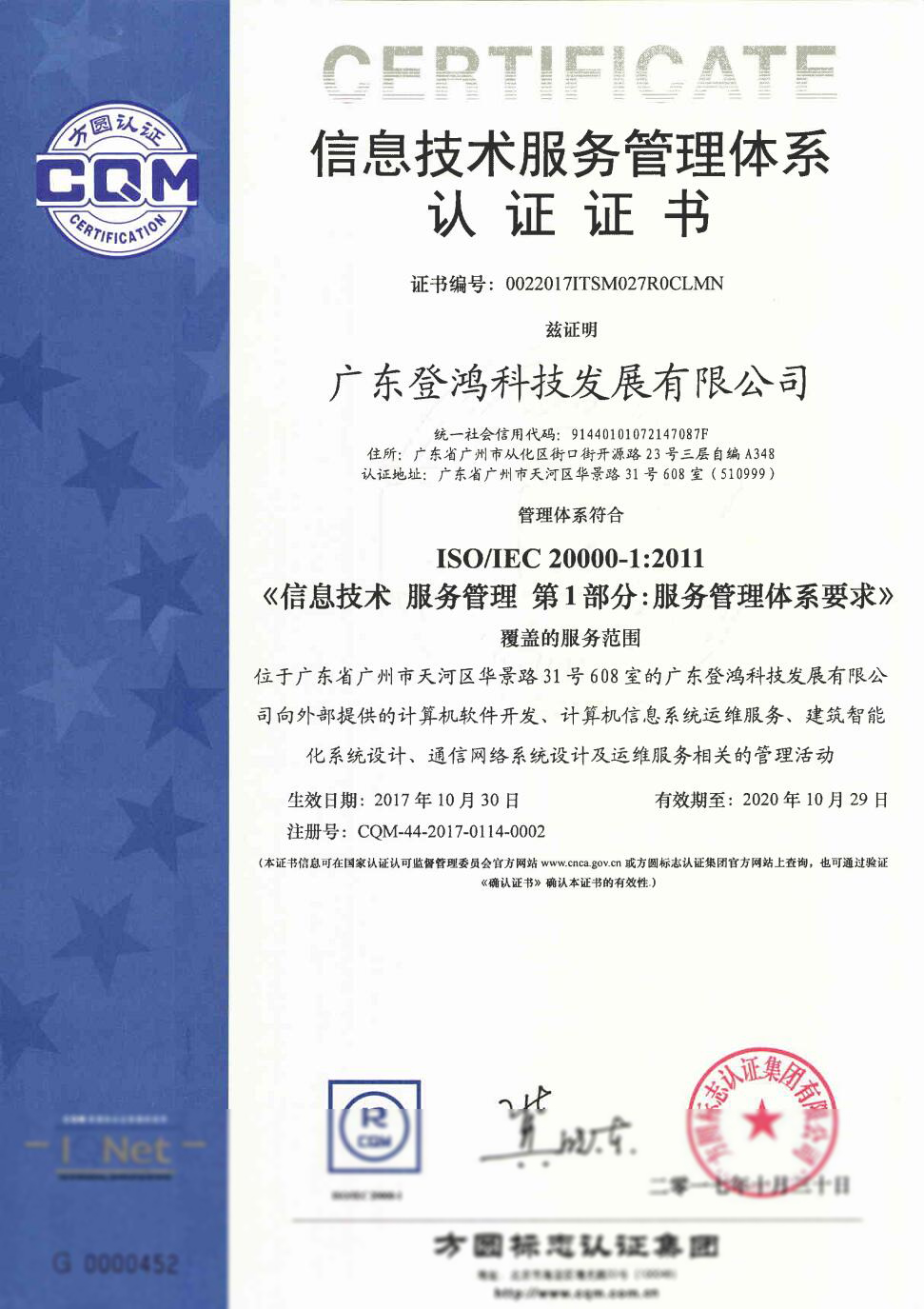 信息技术服务管理体系认证证书