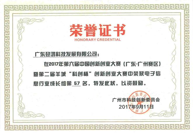 01创新创业大赛荣誉证书