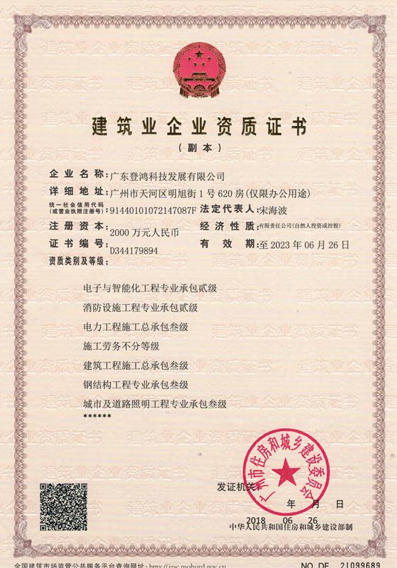 06建筑业企业资质系列证书