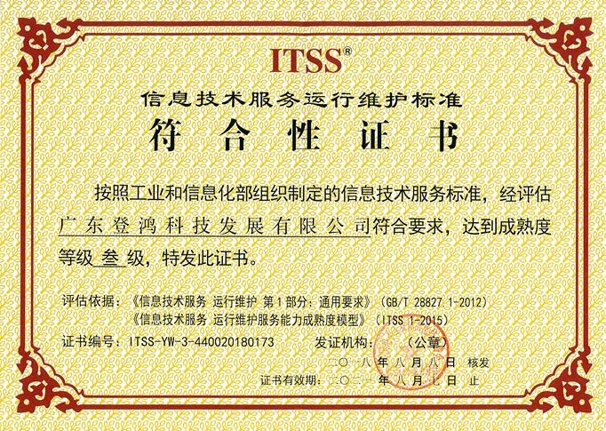 ITSS叁级