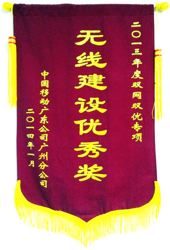 广州网络优化锦旗