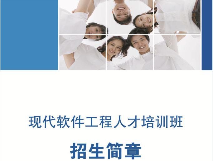现代软件工程人才培训班(北京)招生简章