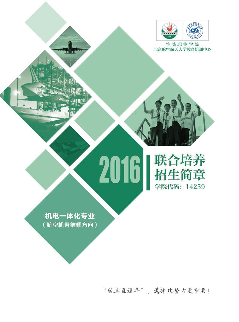 2016机电一体化专业(航空机务维修方向)联合培养招生简章