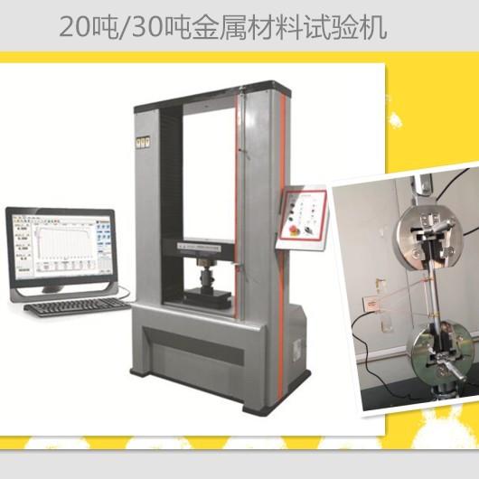 WY-20TS伺服万能材料试验机