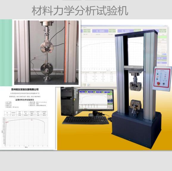 WY-10TA伺服材料拉伸试验机材料力学性能测试