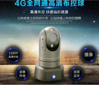 4G球机布控系统,高清4G车载云台