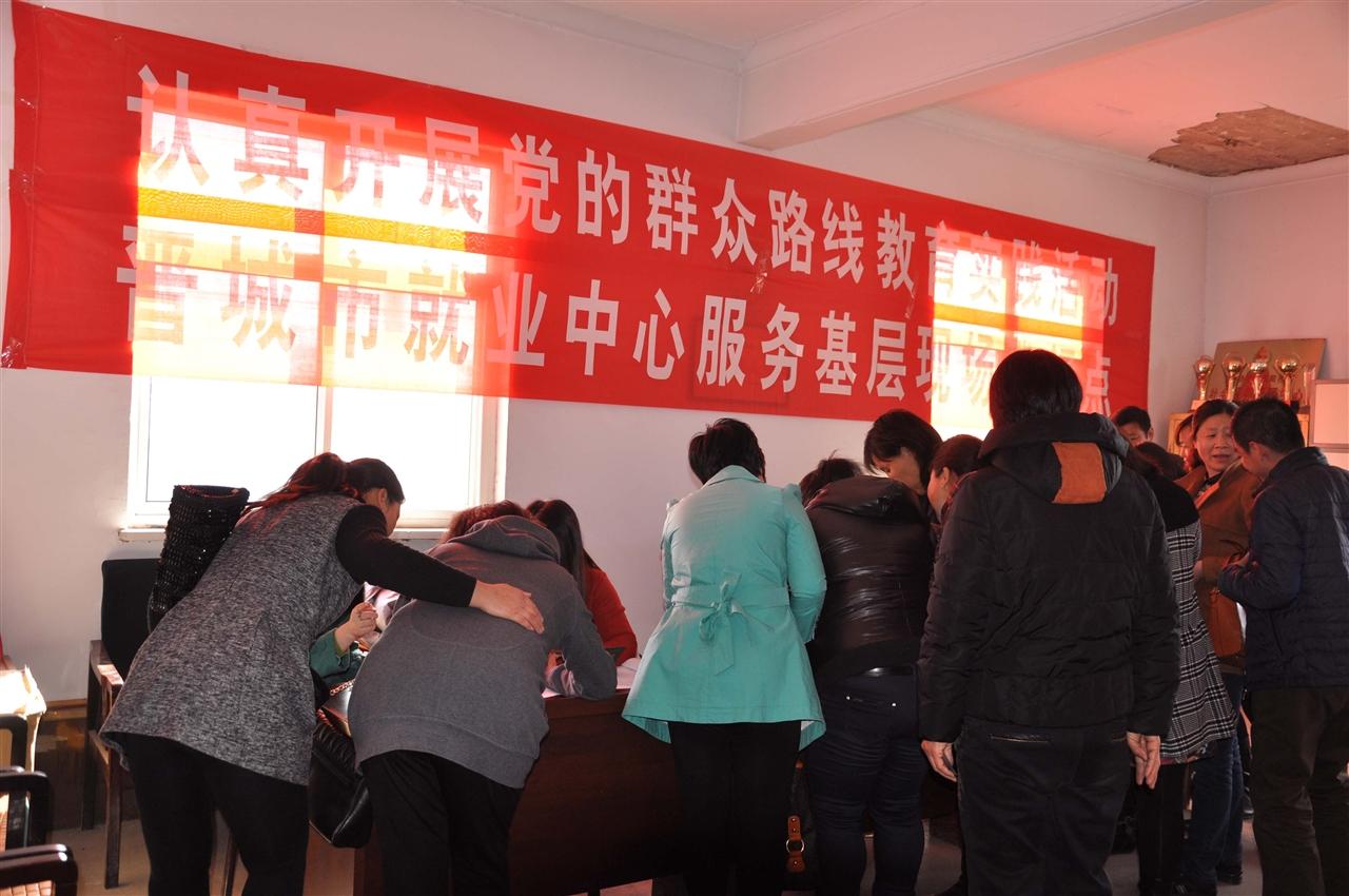 """3月14日,晋城市劳动就业管理中心""""下基层、送服务、解民忧、办实事""""活动现场"""