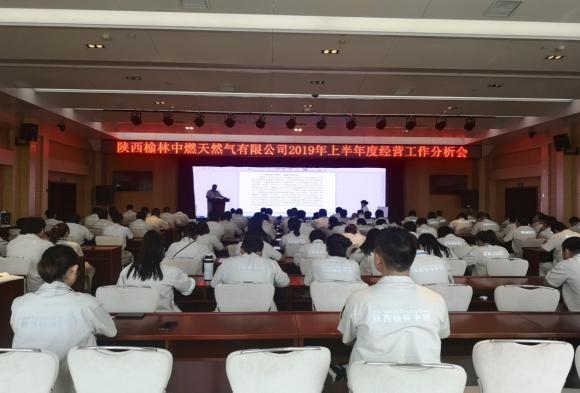 陕西福彩3D走势图中燃组织召开2019年上半年度经营工作分析会议