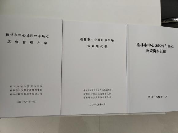 府谷县相关部门一行来城投公共服务公司调研学习