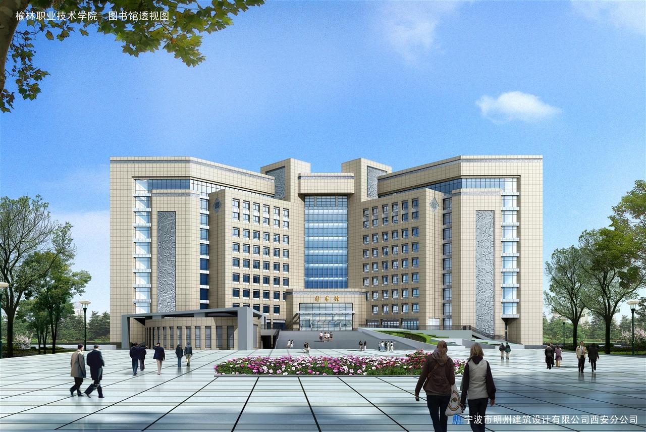 职业技术学院图书信息大厦项目