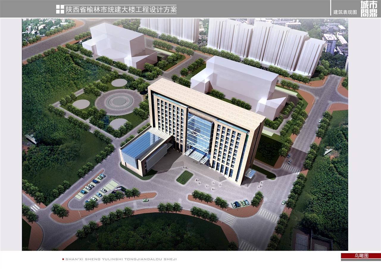 榆林市统建大楼项目