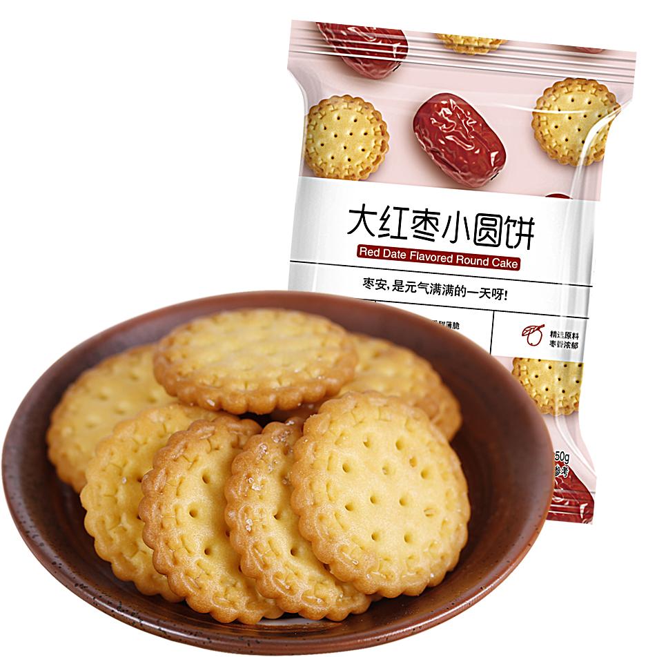 符号小子50g大红枣小圆饼干厂家批发代理招商