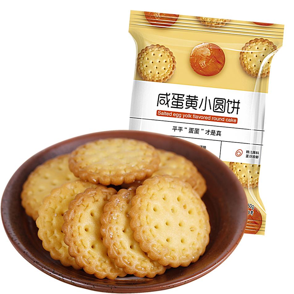 符号小子50g蛋黄小圆饼干生产厂家加盟代理
