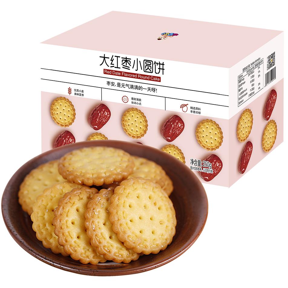符号小子250g大红枣小圆饼干批发代理供应