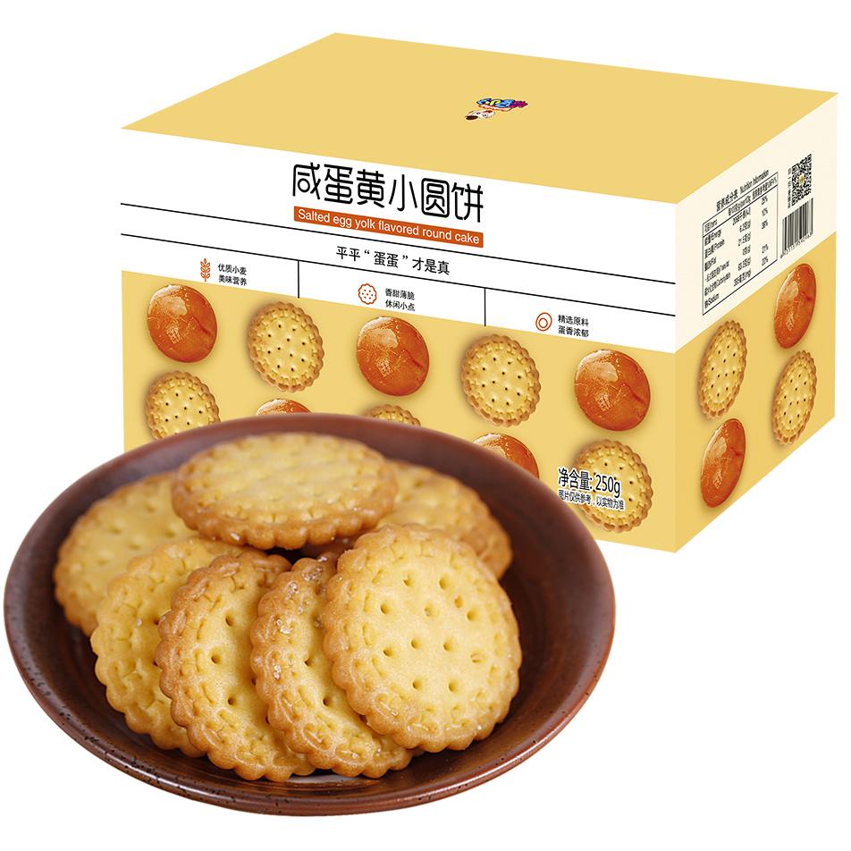 符号小子250g蛋黄小圆饼干生产工厂批发