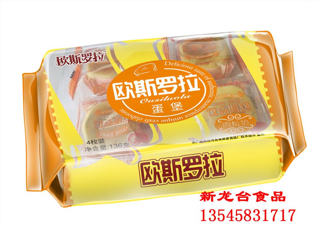 136g包装袋装欧斯罗拉蛋堡(肉松馅料蛋糕)