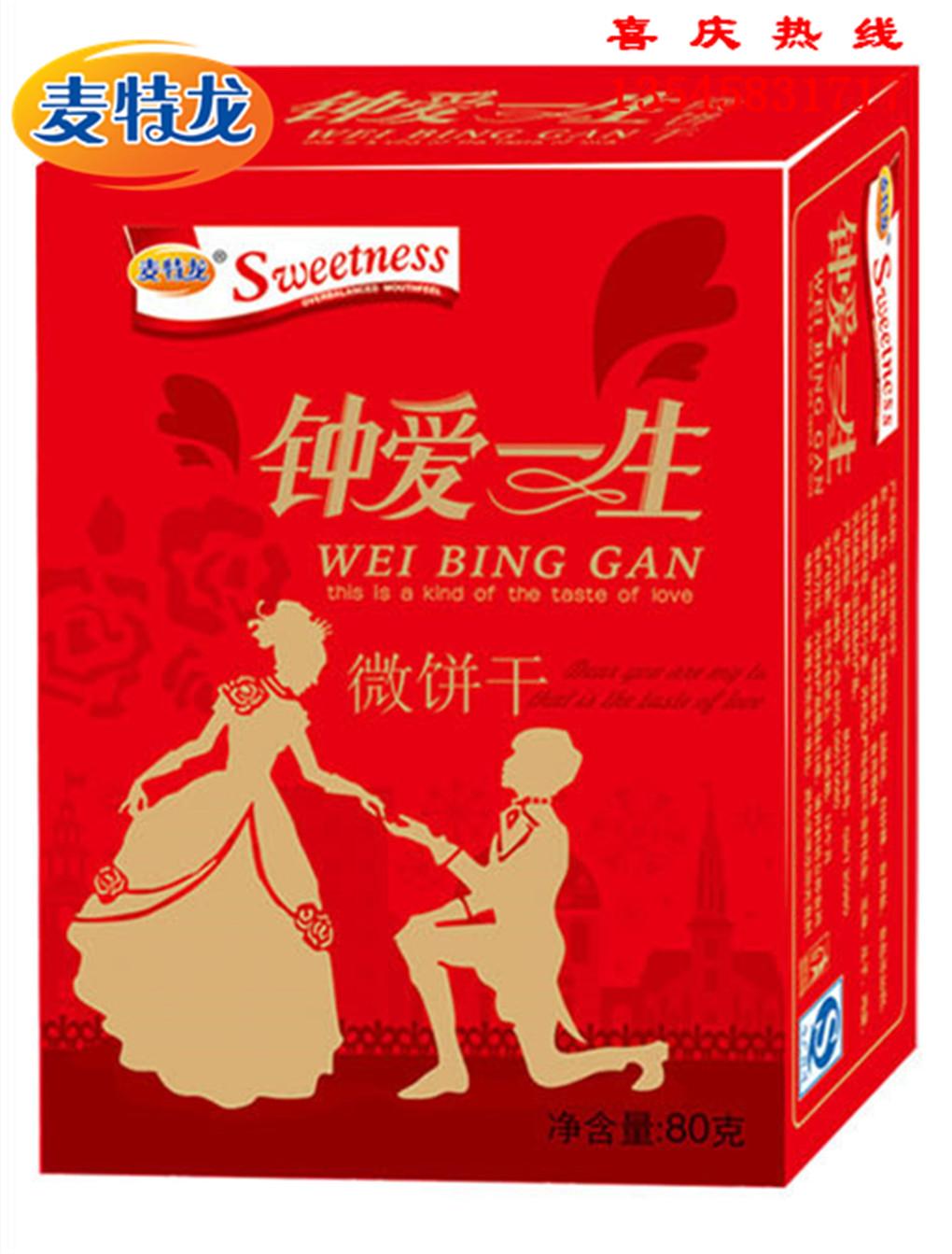 80g亚虎手机客户端龙家庭喜事小孩满月回礼小饼干礼盒