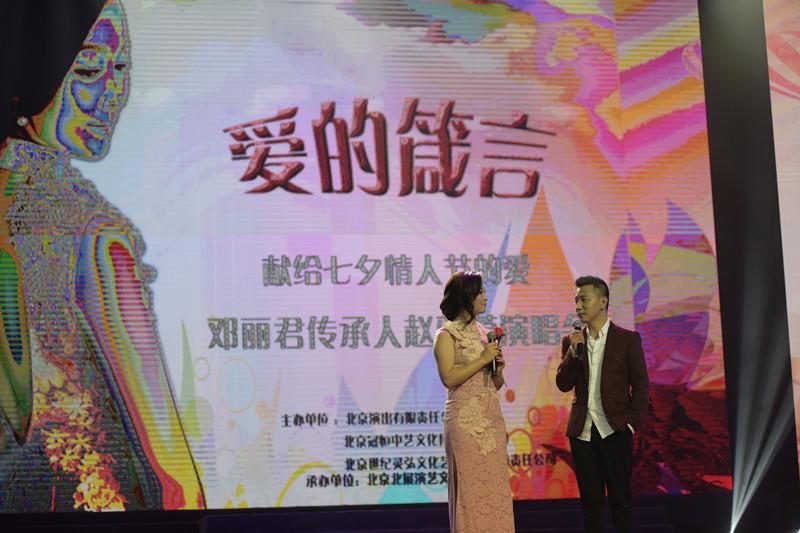 """献给情人节的""""爱""""——邓丽君金曲北京演唱会"""