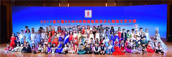 2017 第六屆 中國國際超級少兒模特及才藝大賽圓滿成功!