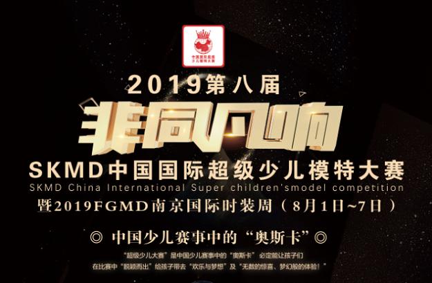 祝贺2019第8届skmd中国国际超级少儿模特大赛 暨2019 fgmd南京国际