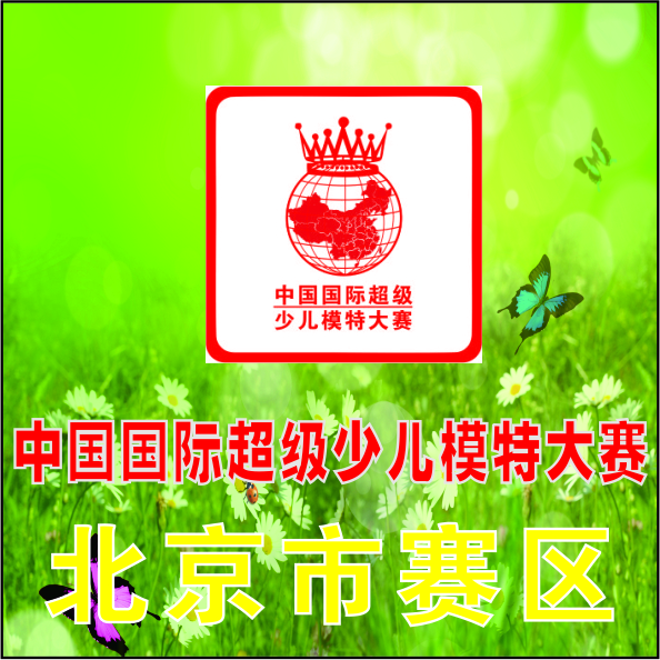 北京市赛区——中国国际超级少儿模特大赛