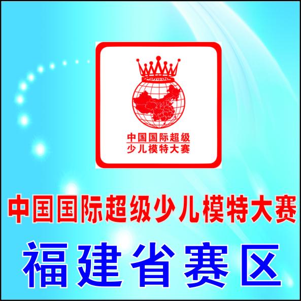 福建省赛区——中国国际超级少儿模特大赛