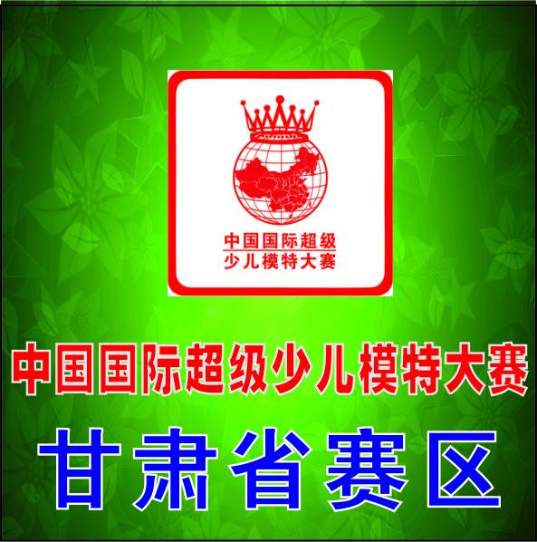 甘肃省赛区——FGMD中国国际超级少儿模特大赛