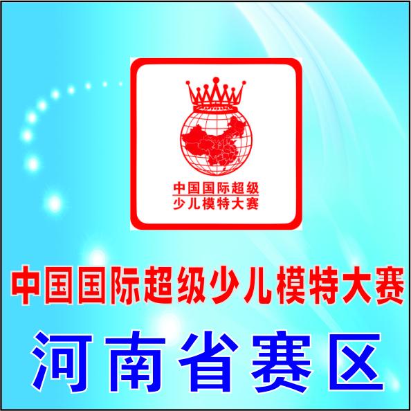 河南省赛区—— 中国国际超级少儿模特大赛