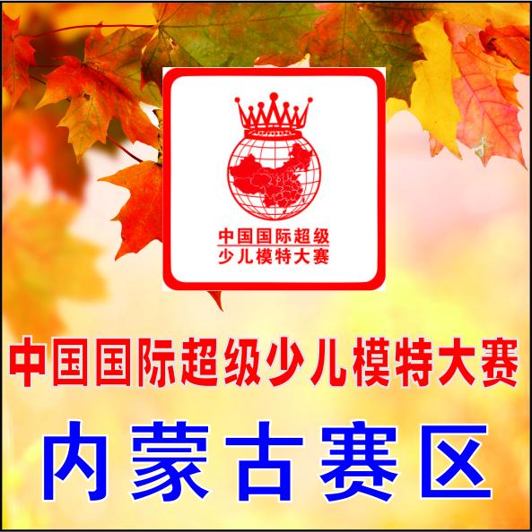 内蒙古赛区——FGMD中国国际超级少儿模特大赛
