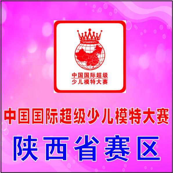 陕西省赛区——FGMD中国国际超级少儿模特大赛